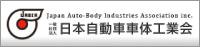 一般社団法人 日本自動車車体工業会