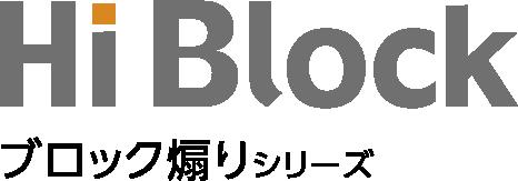 ブロック煽りシリーズ